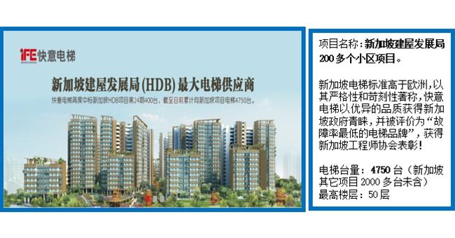 新加坡建屋发展局小区项目