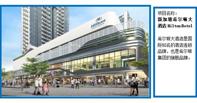 新加坡希尔顿大酒店